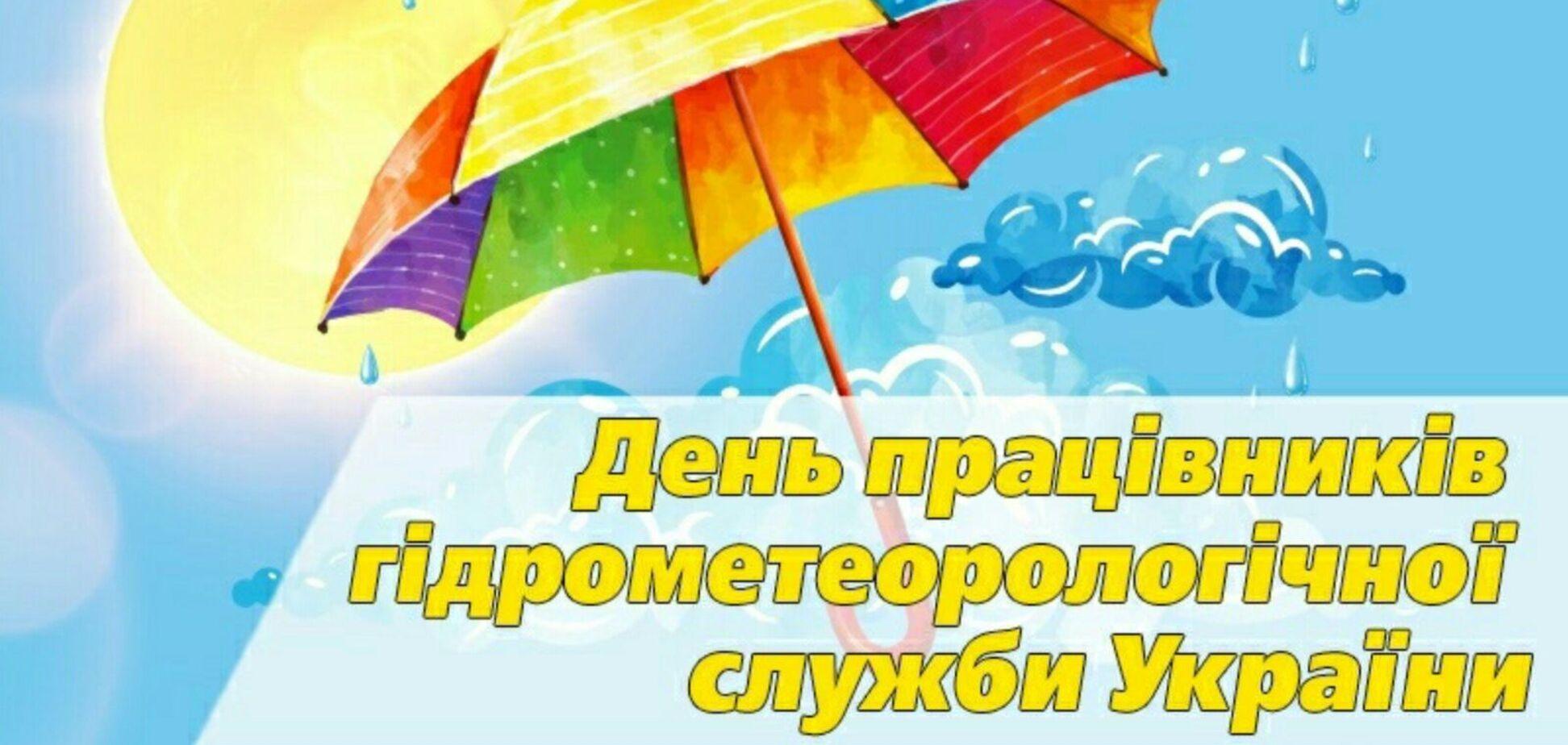 День метеоролога в Україні відзначається 19 листопада