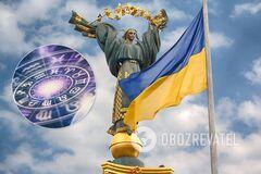 Астропрогноз на 23-29 ноября для Украины