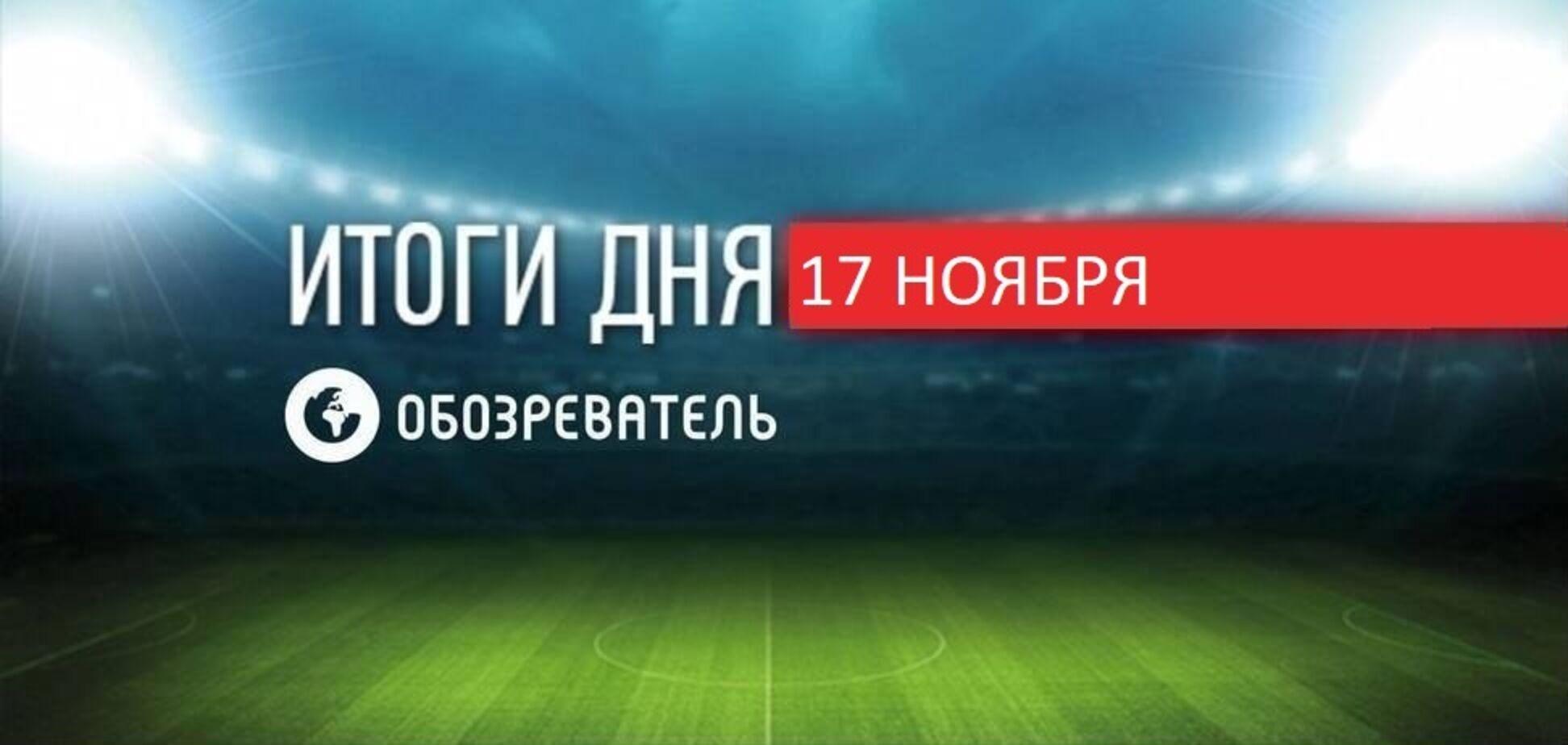 Матч Украины отменили, Германия проиграла 0-6: спортивные итоги 17 ноября