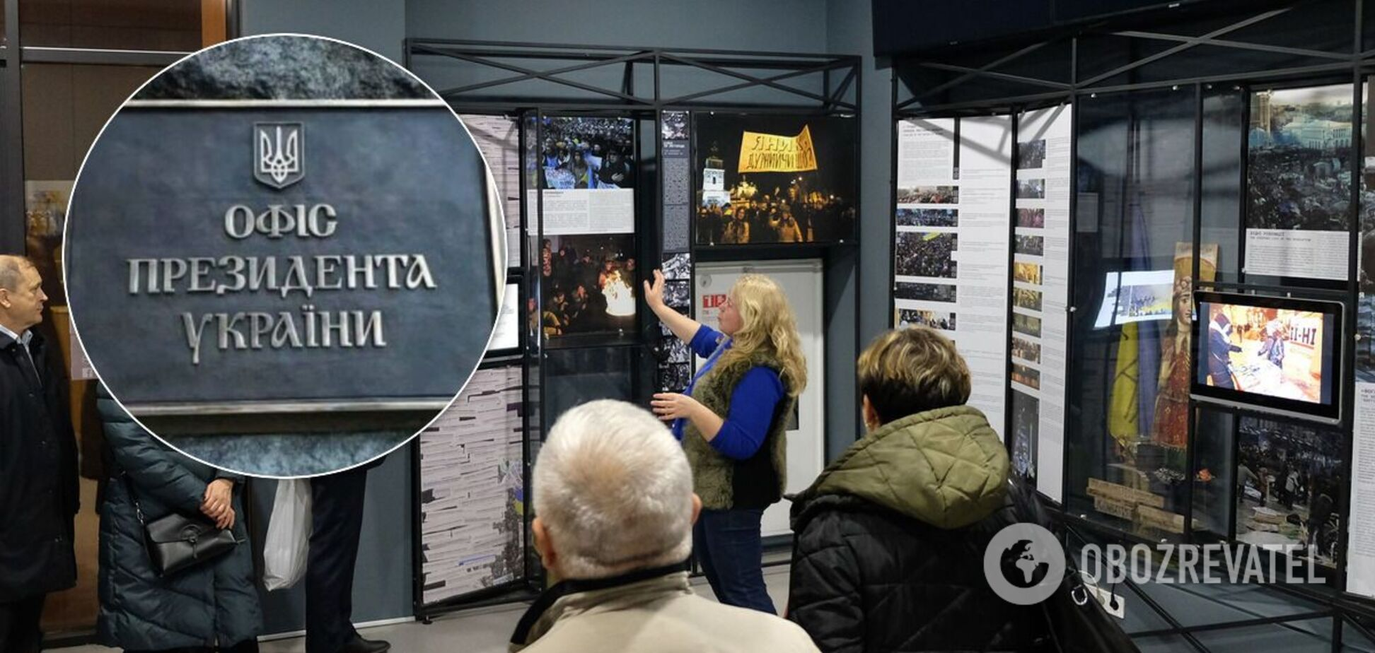 В Офисе президента отреагировали на обыски в музее Революции Достоинства
