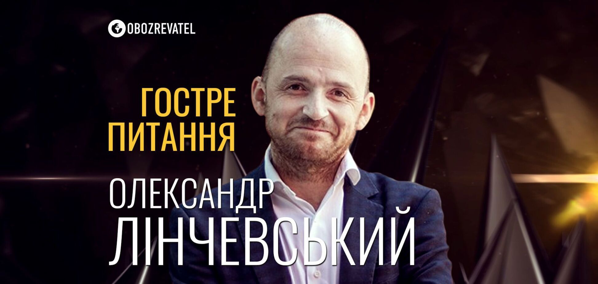 Олександр Лінчевський | Гостре питання