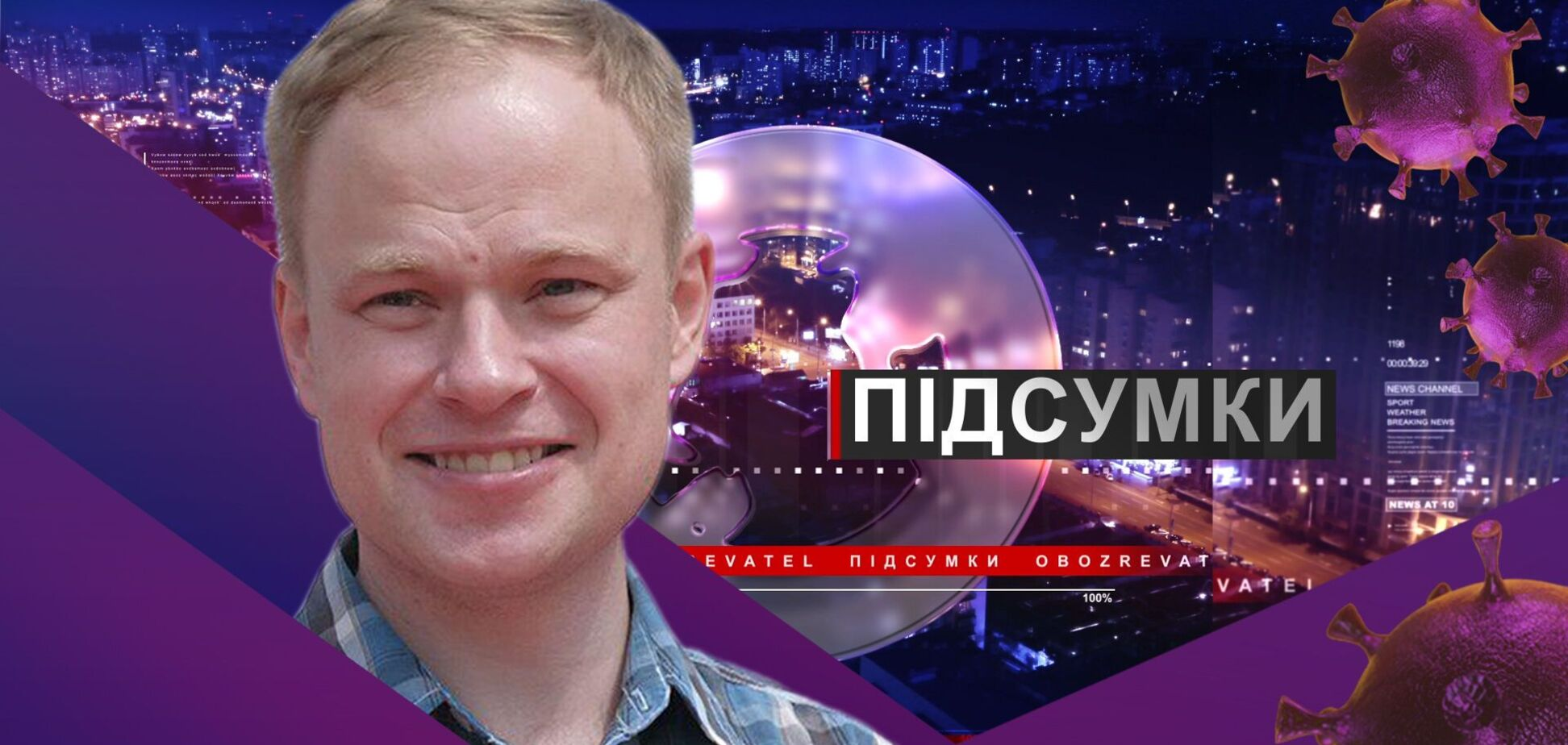 Через КСУ втрачено 900 справ з розслідувань НАЗК – Юрчишин