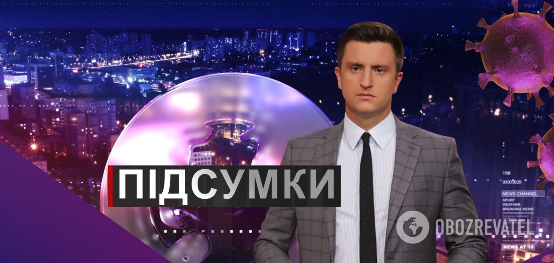 Підсумки дня з Вадимом Колодійчуком. Понеділок, 2 листопада