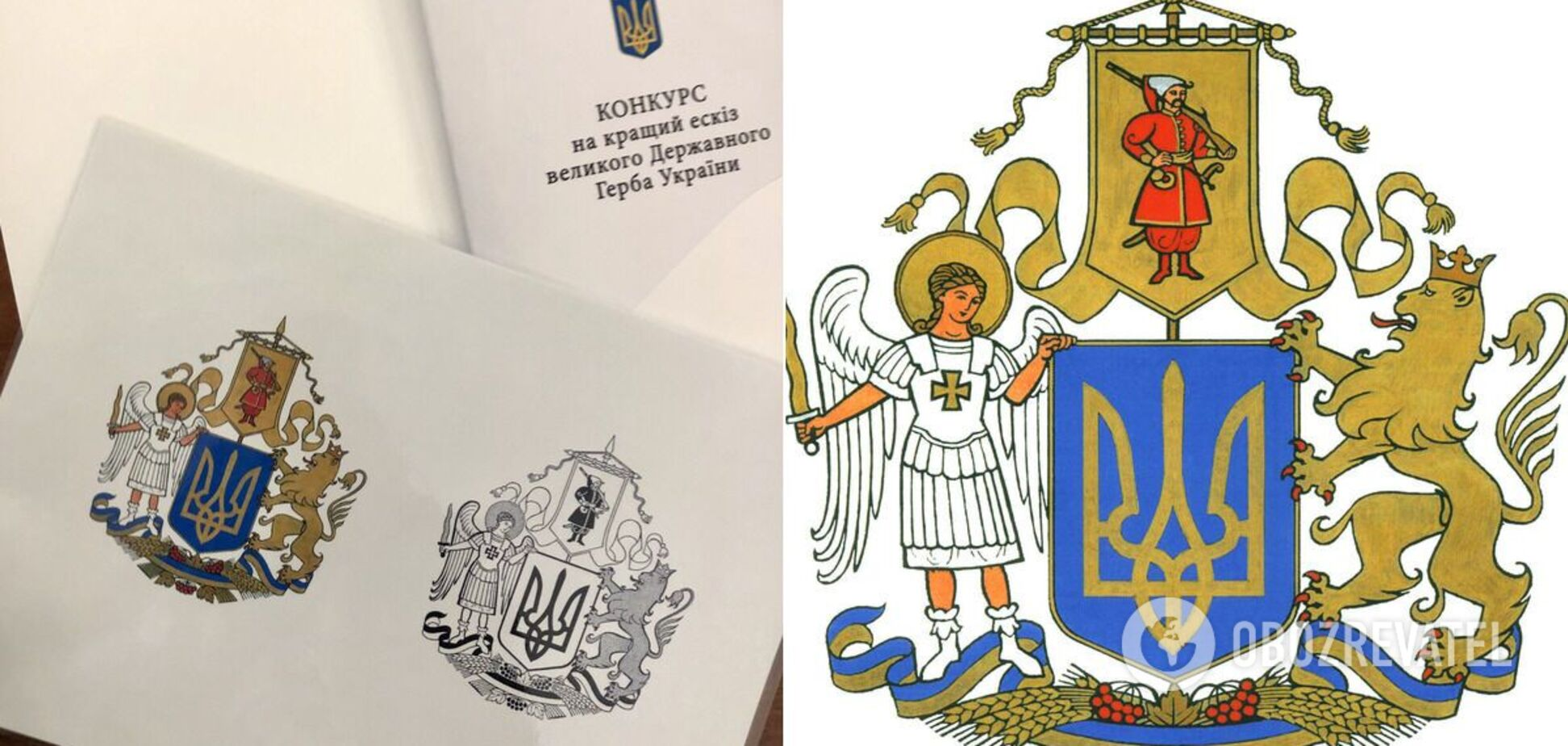 В сети высмеяли эскиз-победитель Государственного Герба Украины