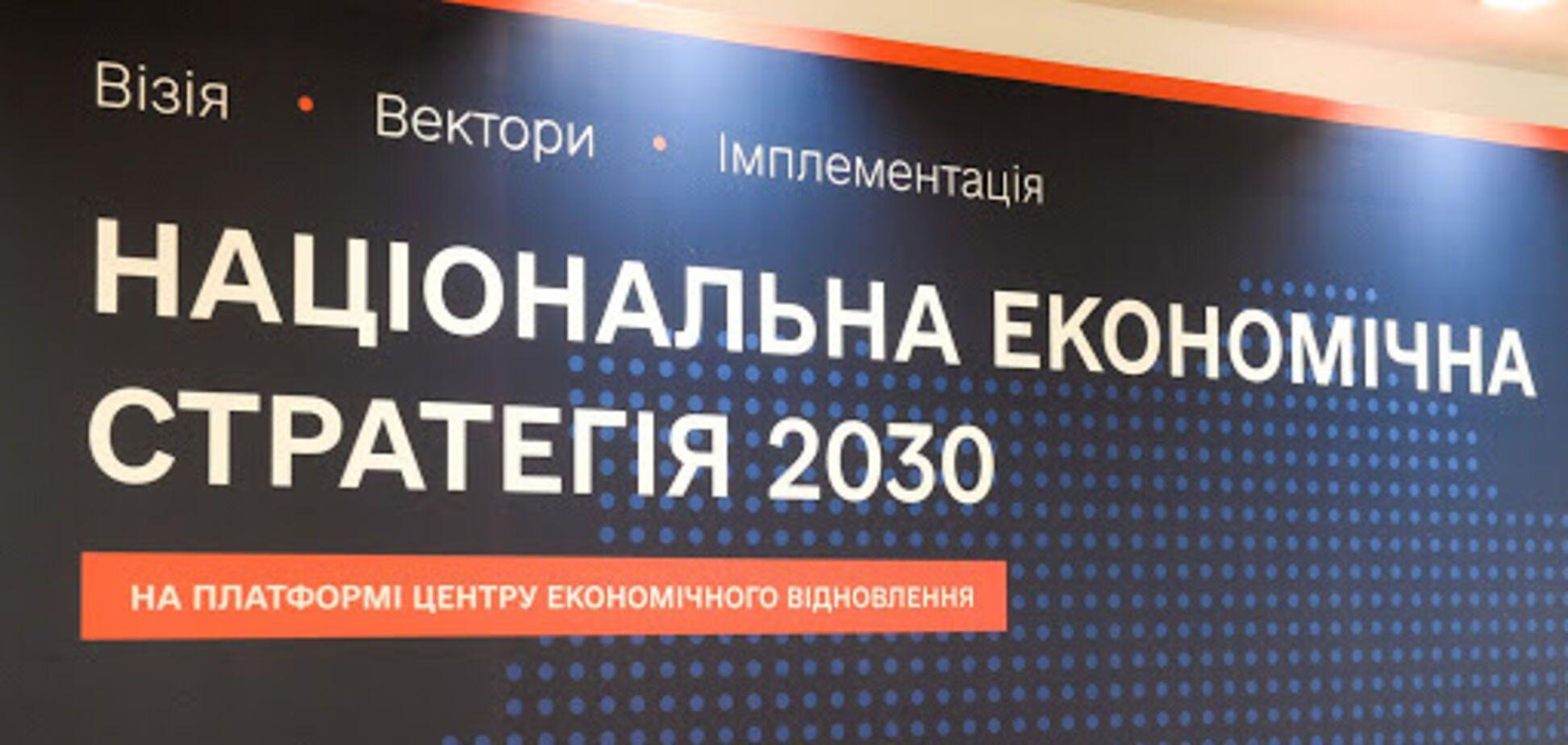 В Украине продолжается работа над Национальной экономической стратегией-2030