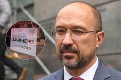 Шмыгаль обсудил с мэрами план локдауна