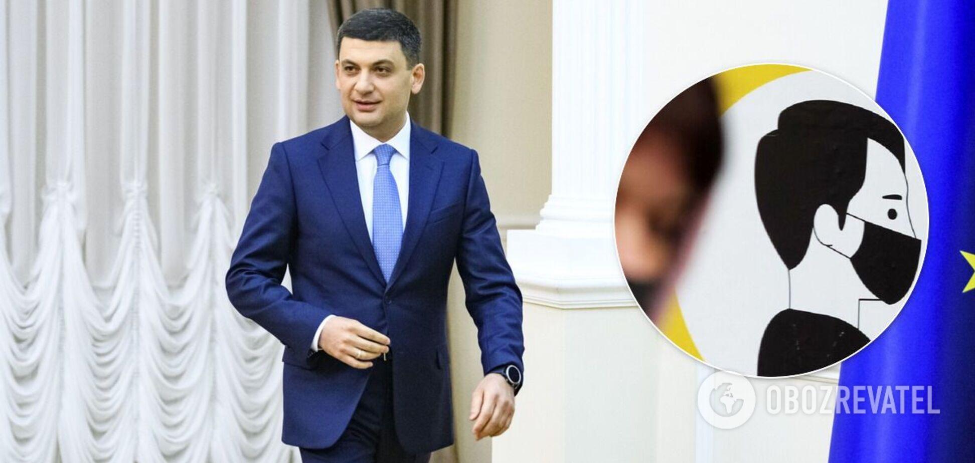Гройсман заявил, что украинцы не доверяют Кабмину в вопросе введения карантина