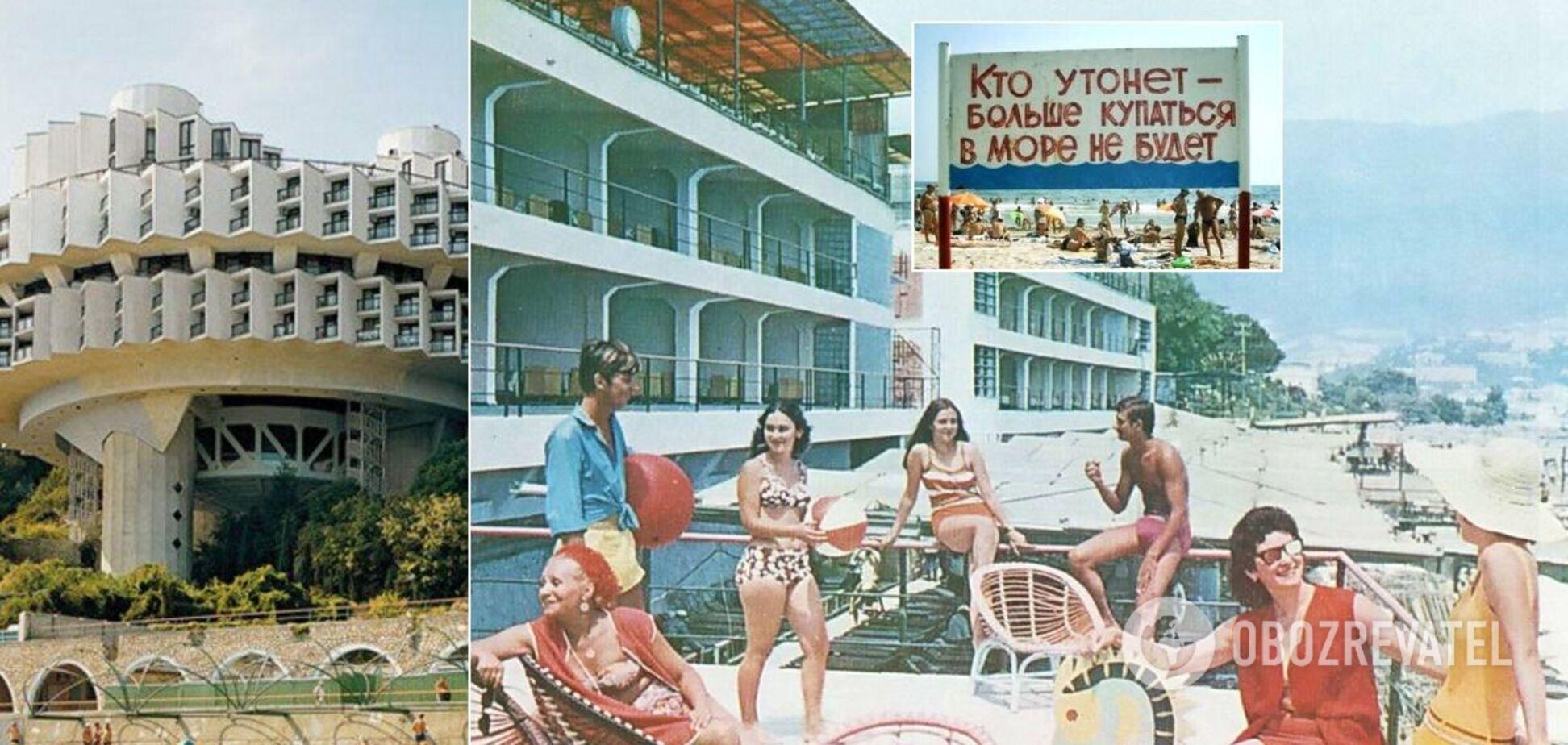 Курорты СССР