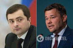 Владислав Сурков и Андрей Богдан