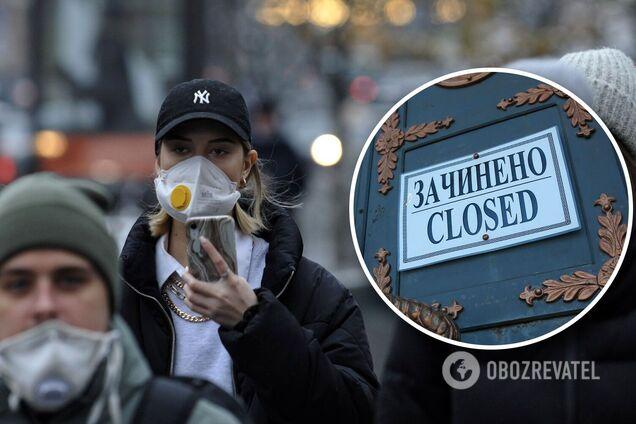 Карантин вихідного дня в Україні