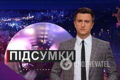 Підсумки дня з Вадимом Колодійчуком. Середа, 25 листопада