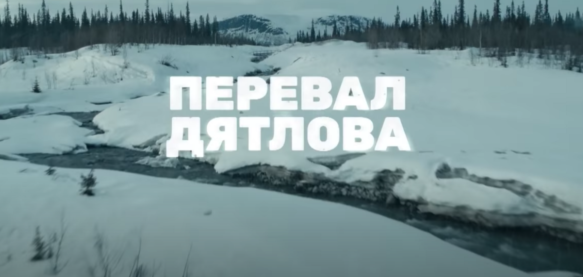 В сети показали трейлер сериала 'Перевал Дятлова'