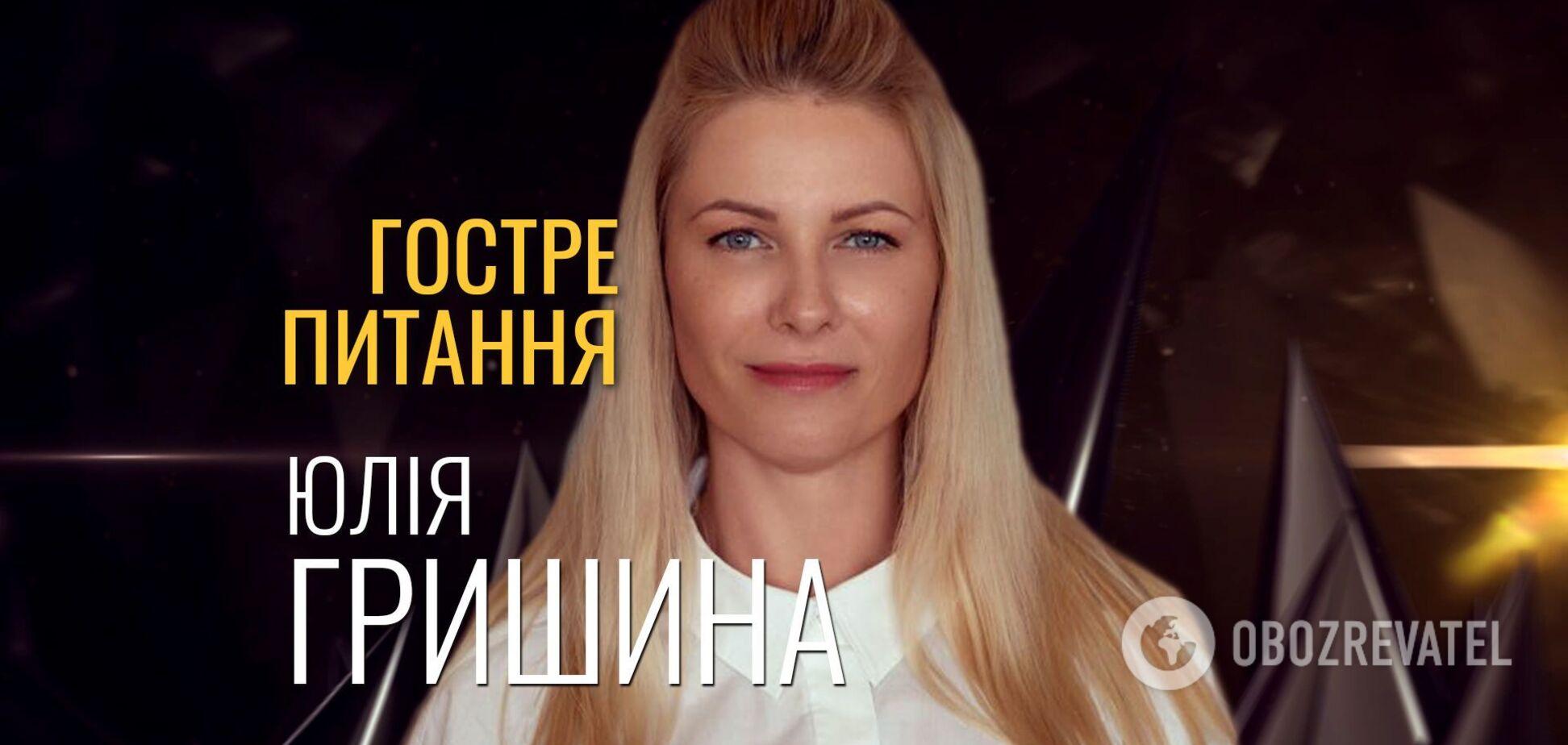 Острый вопрос | Юлия Гришина