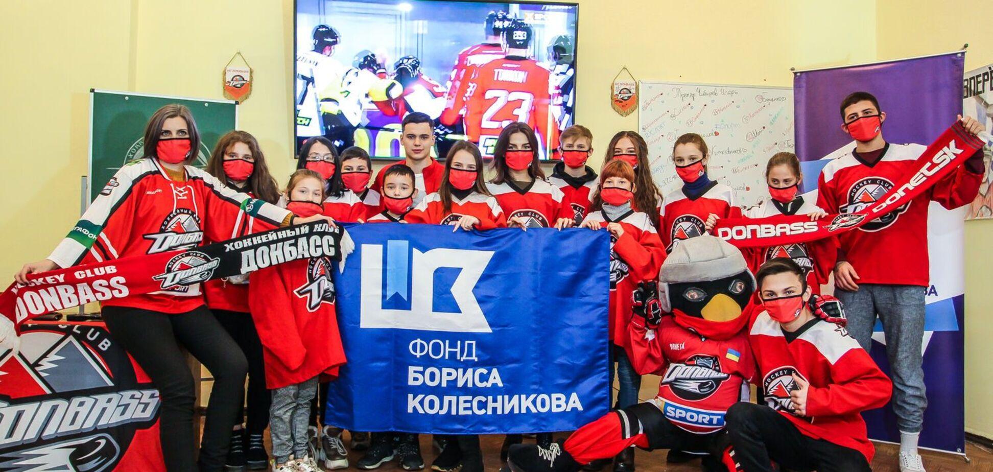 Фонд Бориса Колеснікова та хокейний клуб 'Донбас' дали старт регіональному соціальному проєкту 'Давай, вболівай!'
