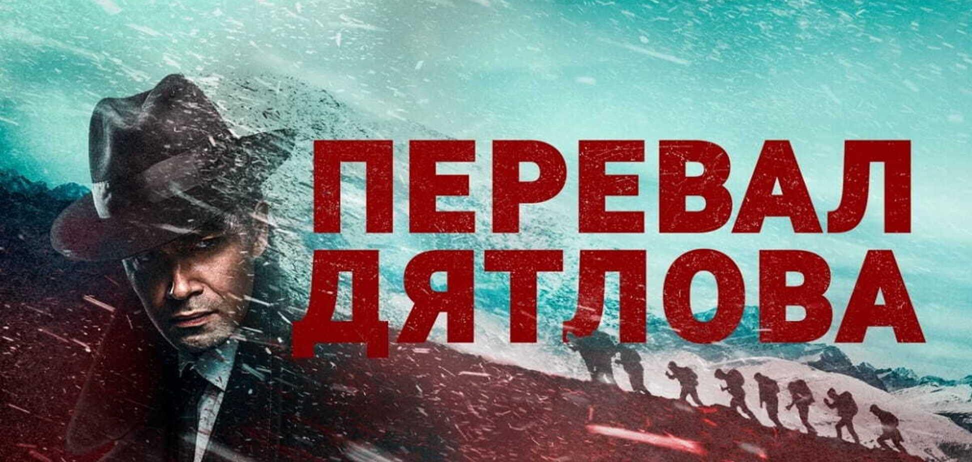 Сериал 'Перевал Дятлова': где смотреть заключительную серию