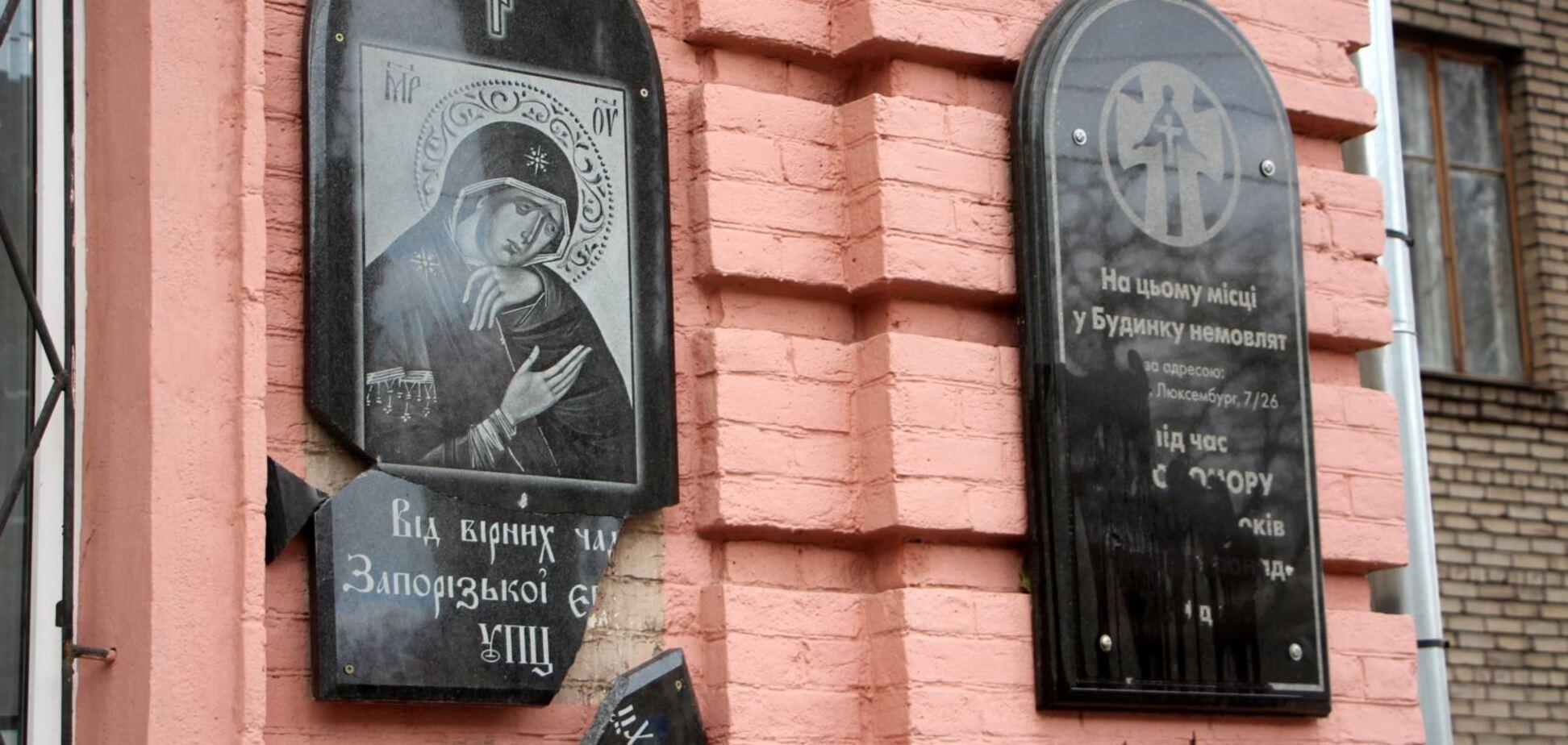 В Запорожье осквернили памятные доски
