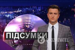 Підсумки дня з Вадимом Колодійчуком. П'ятниця, 27 листопада