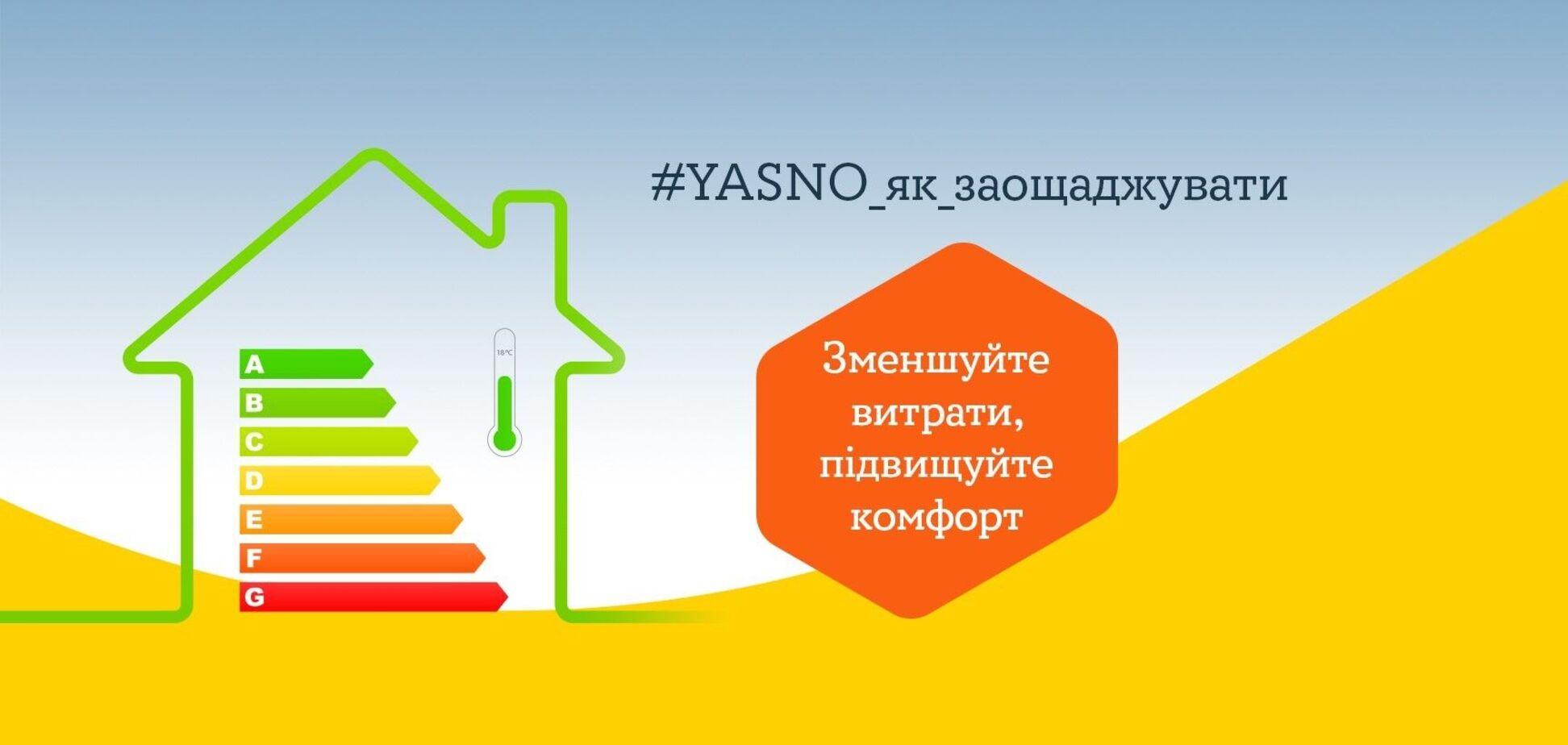 YASNO створив новий проєкт, щоб українці дізналися про способи економії на електроенергії