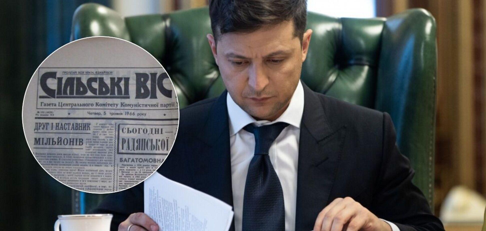 Газеты Зеленского