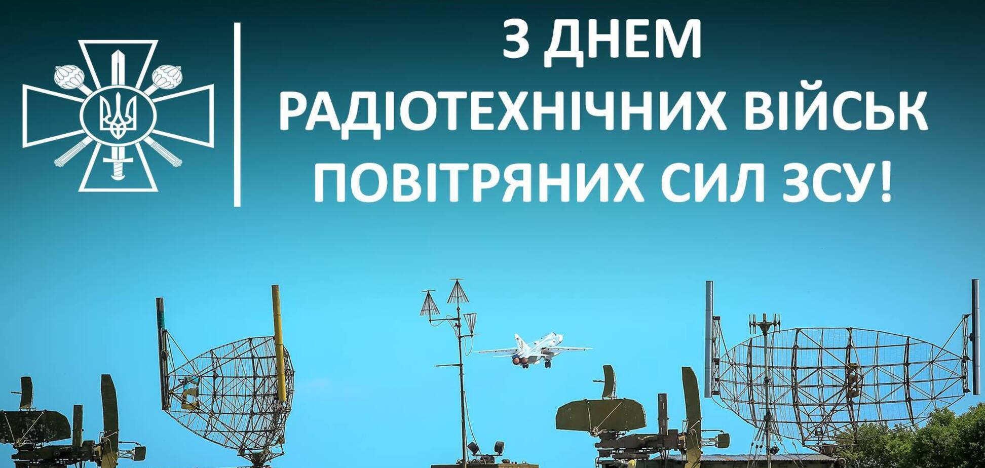 День радиотехнических войск Украины празднуют 30 ноября