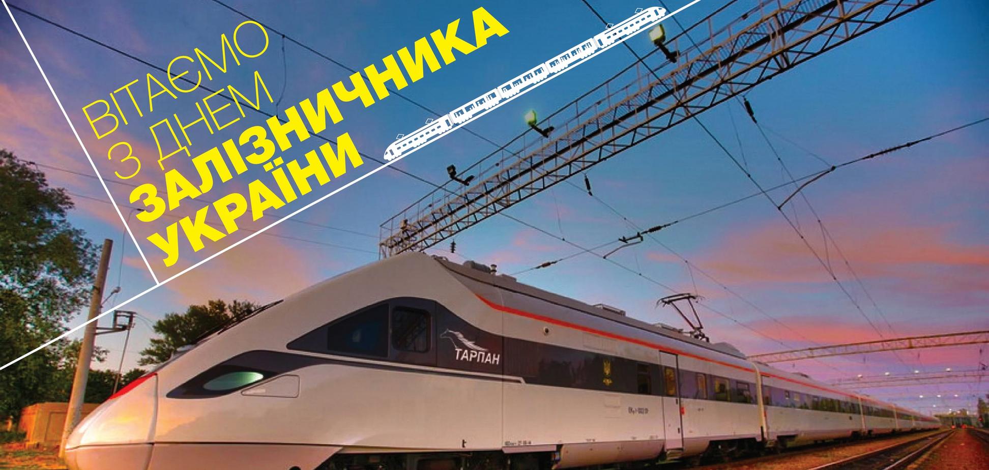 День железнодорожника отмечается 4 ноября