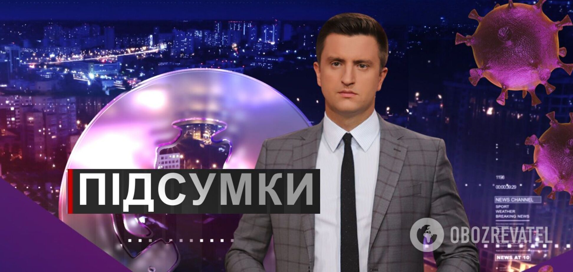 Підсумки дня з Вадимом Колодійчуком. Вівторок, 3 листопада