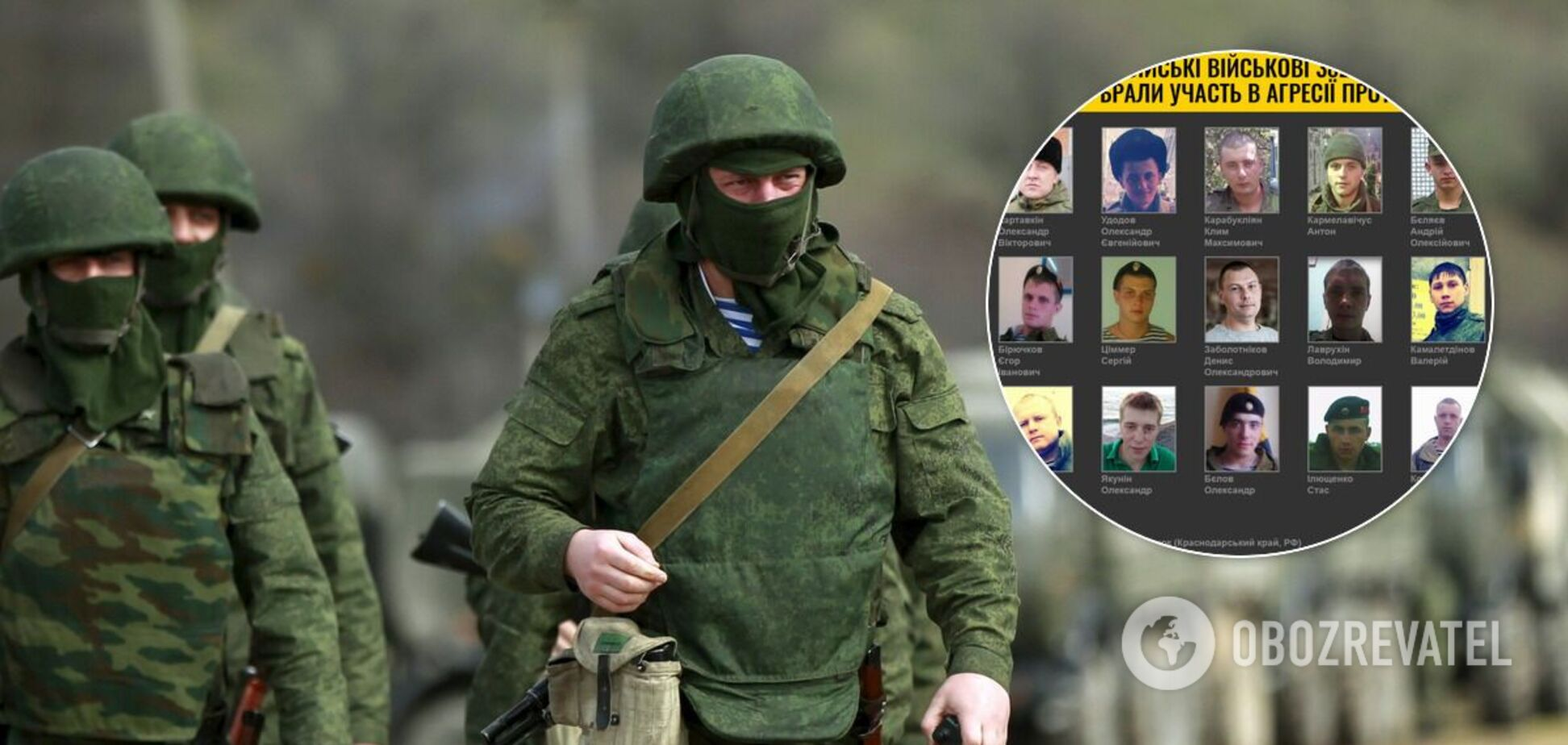 Установлены личности 15 российских военных, захватывавших Крым. Фото