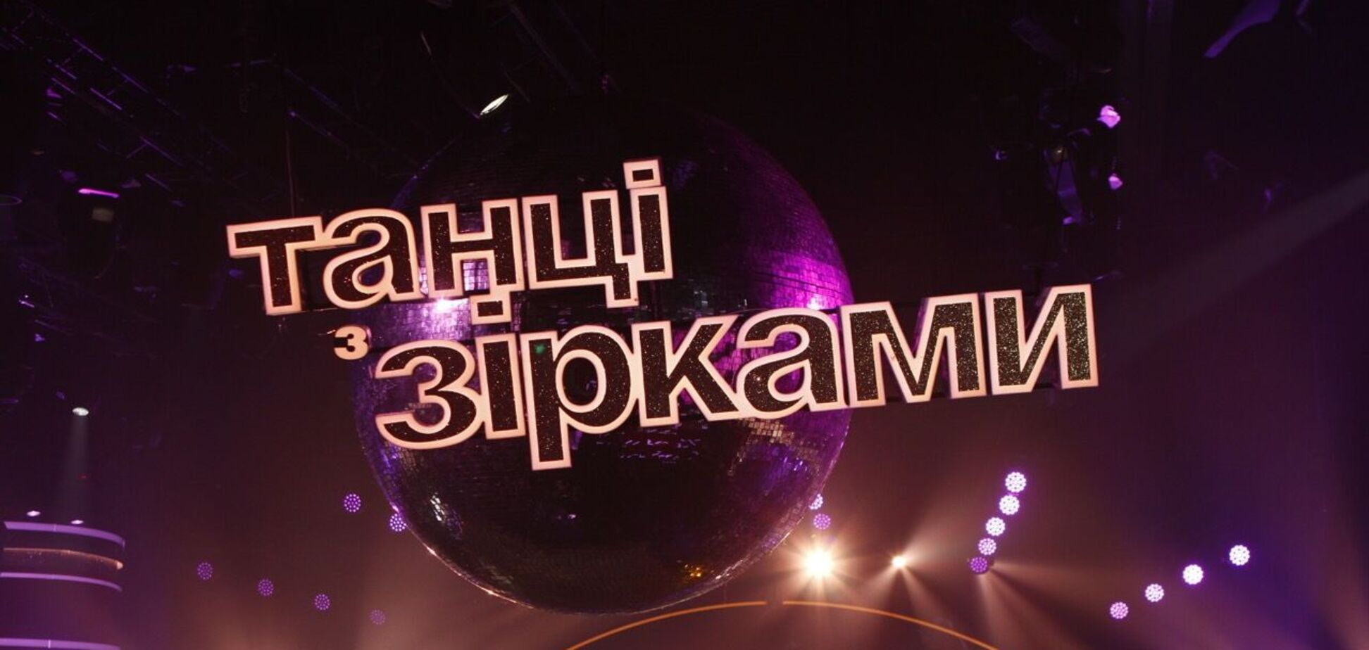 Результат финала 'Танців з зірками' и поступок Димопулос вызвали споры среди зрителей