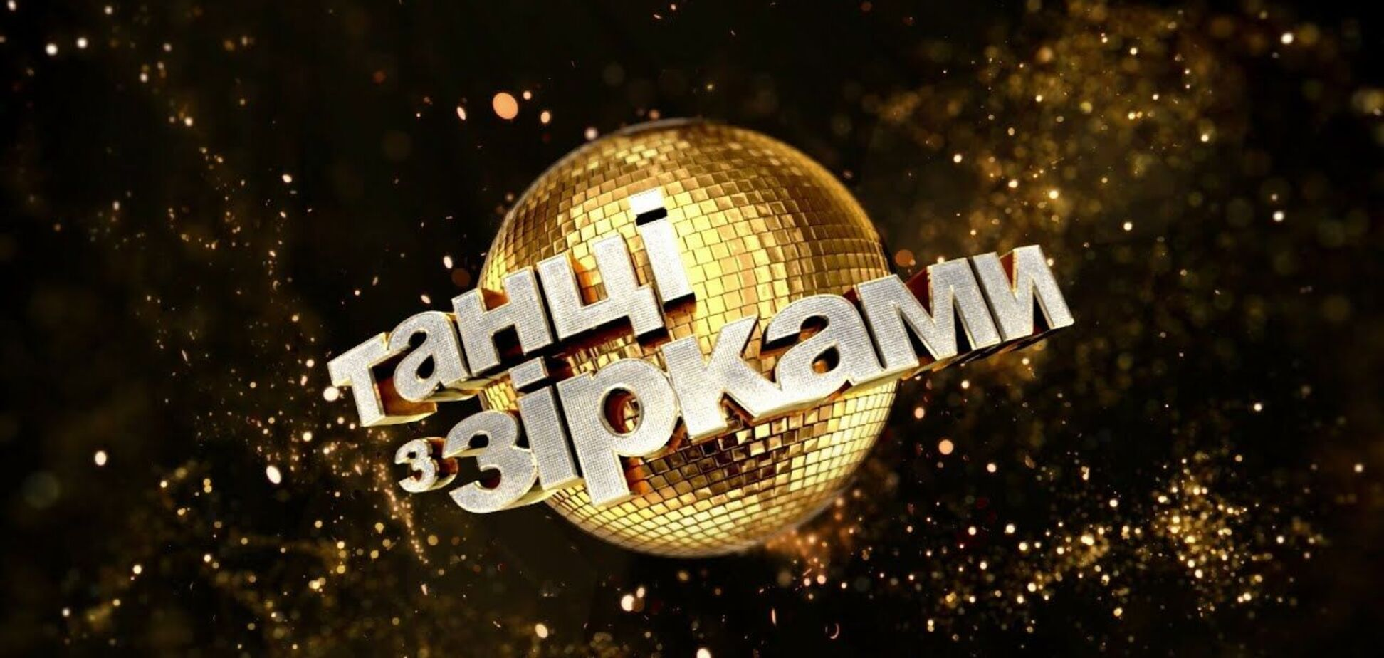 Финал шоу 'Танці з зірками 2020': кто выиграл и где смотреть онлайн выпуск