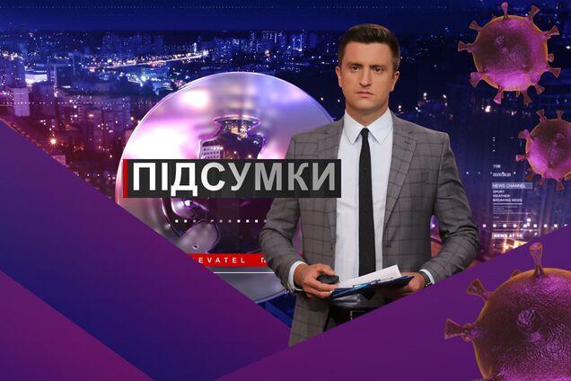 Підсумки дня з Вадимом Колодійчуком. Понеділок, 30 листопада
