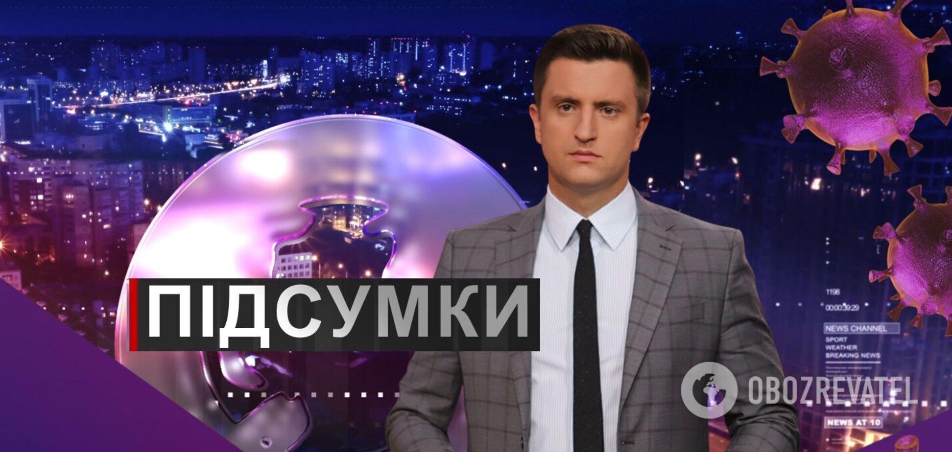 Підсумки дня з Вадимом Колодійчуком. Середа, 4 листопада