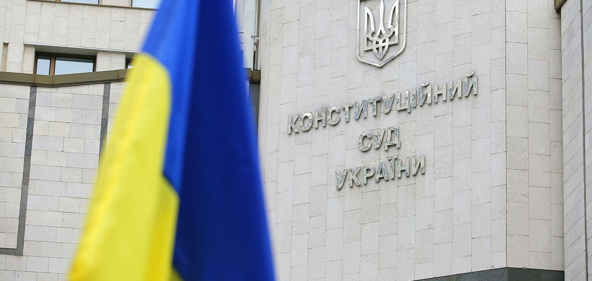 Суддів КСУ звинуватили у впливі з боку РФ, 'Голос' вимагає доказів