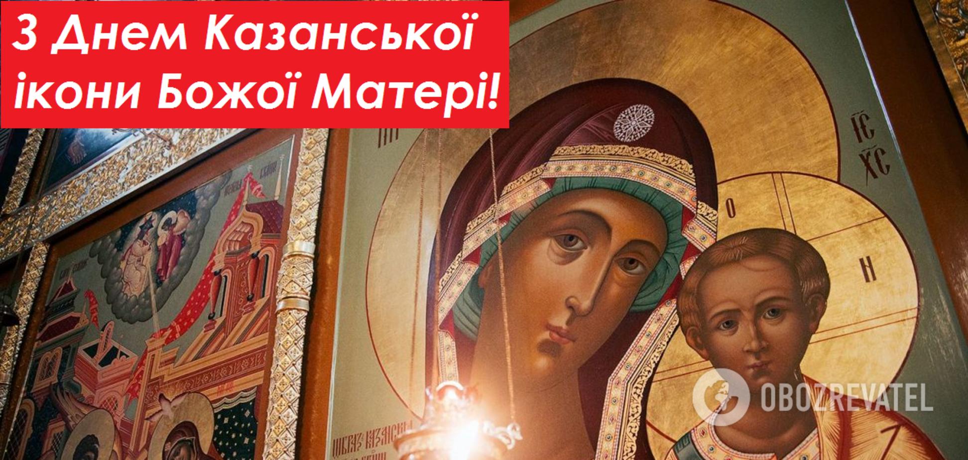 4 листопада православні відзначають День Казанської ікони Божої Матері