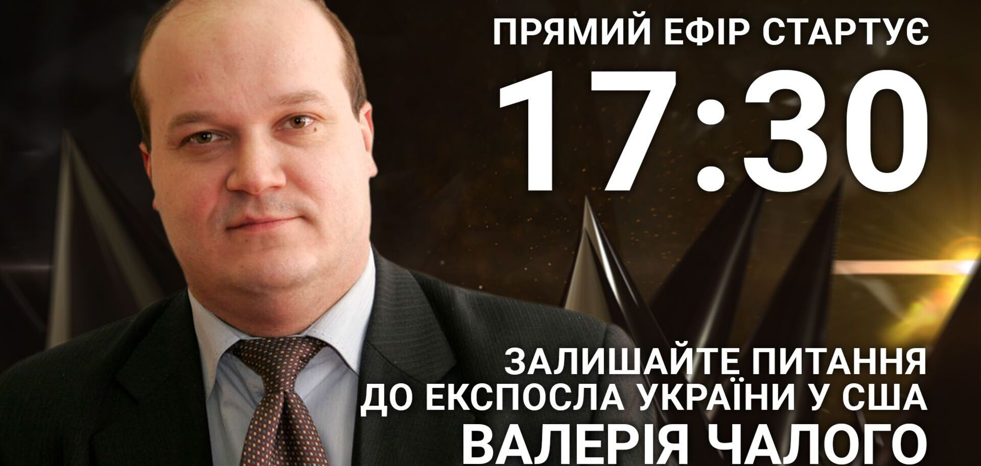 Валерій Чалий: поставте експослу в США гостре питання