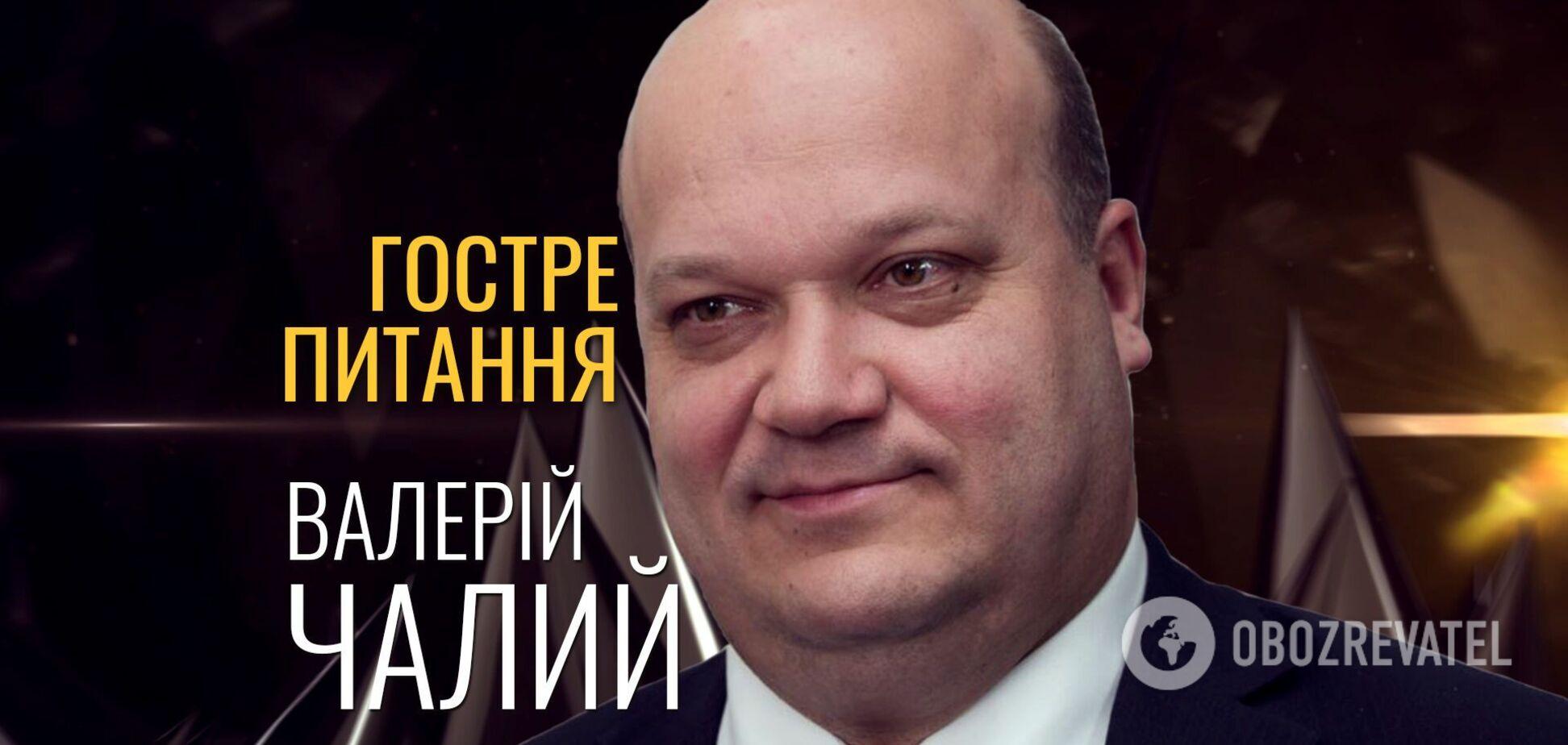 Валерій Чалий | Гостре питання