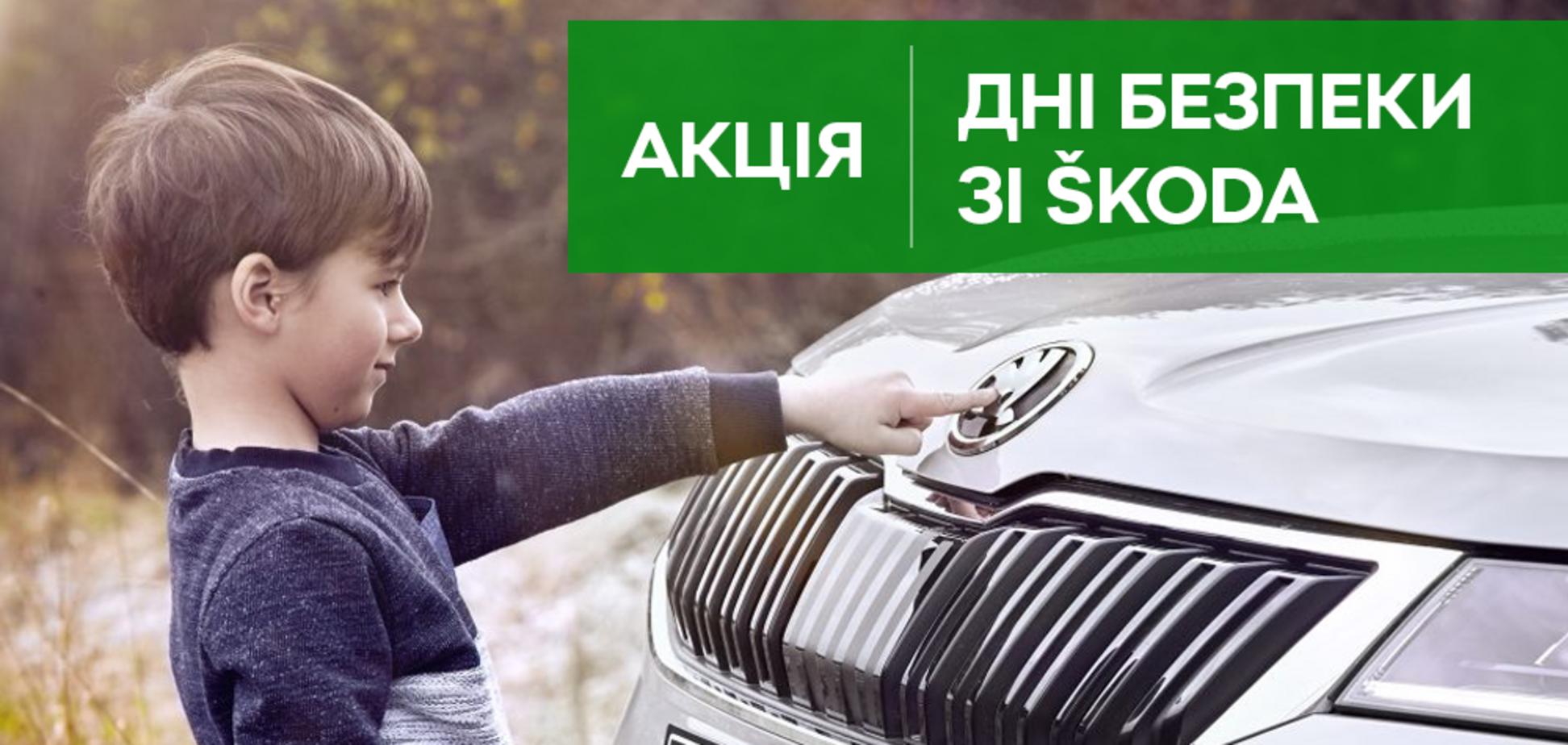 'Еврокар' запустилсоциальный проект 'Дни безопасности со Skoda'