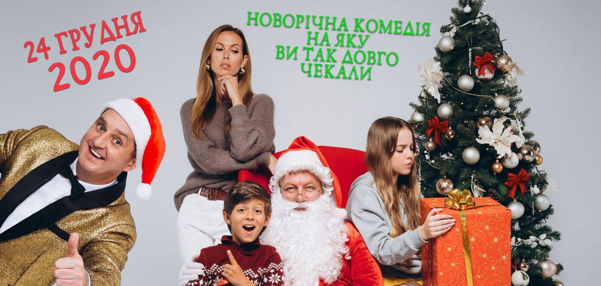 В Украине сняли семейную новогоднюю комедию: опубликован первый официальный трейлер