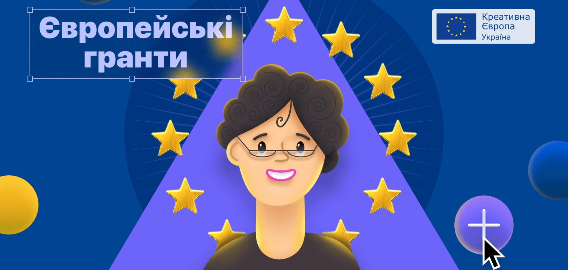 До 2 миллионов евро на проект: 'Креативная Европа' запускает бесплатный онлайн-курс о привлечении грантов