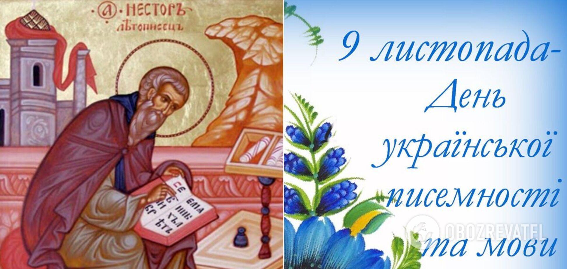 День украинской письменности и языка отмечается в день памяти преподобного Нестора Летописца