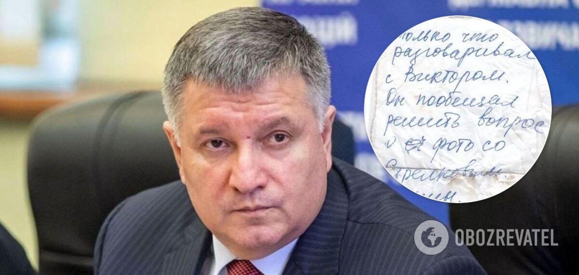 Аваков раскрыл детали о секретной записке от Гиркина в деле Маркива
