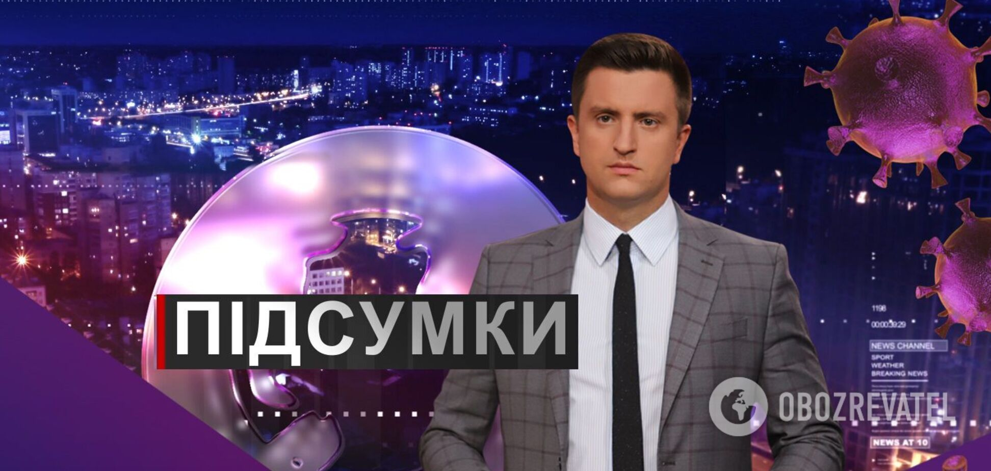 Підсумки дня з Вадимом Колодійчуком. П'ятниця, 6 листопада