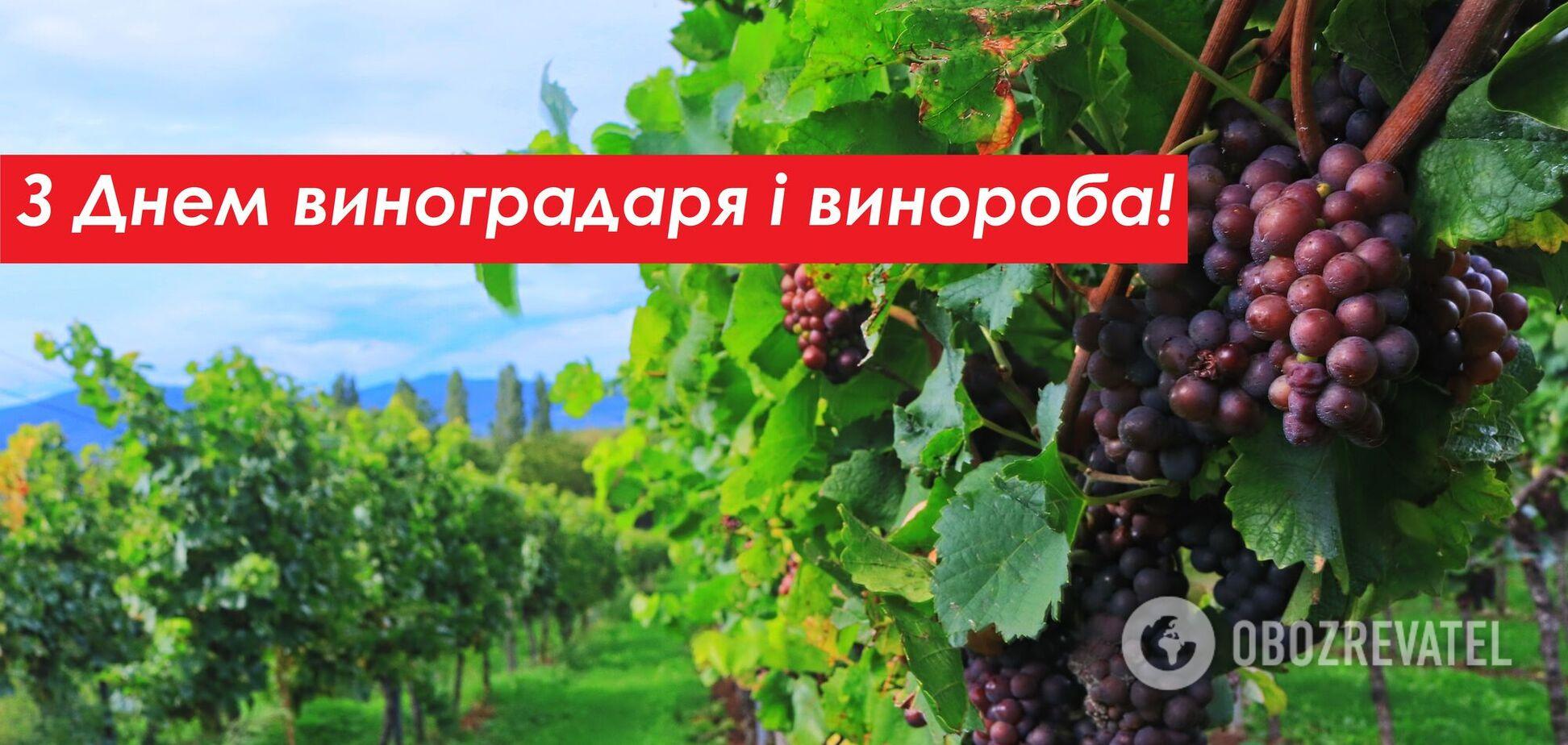 День виноградаря і винороба було засновано 2020 року