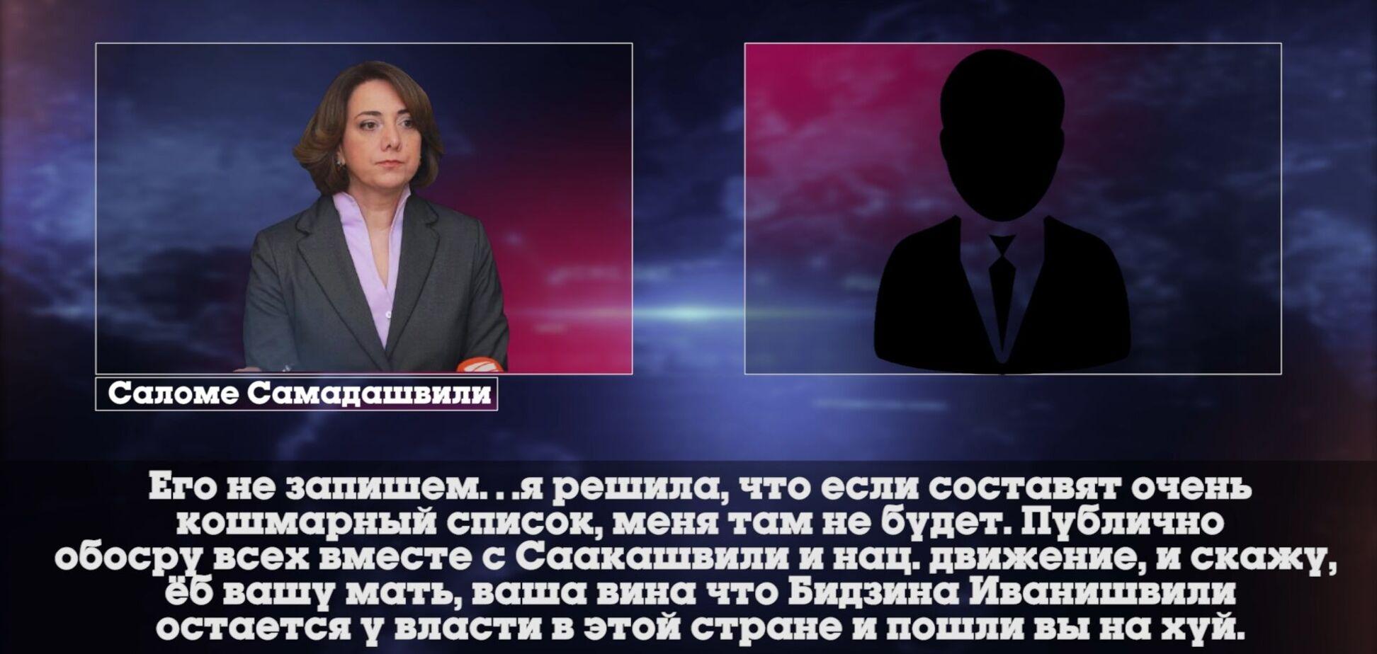 Валерій Товмач: друга аудіо запис – одна з лідерок партії Саакашвілі, колишній дипломат, діючий депутат парламенту Грузії Саломе Самадашвілі