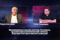 Первая запись – это разговор Тимура Аласания с Губазом Саникидзе
