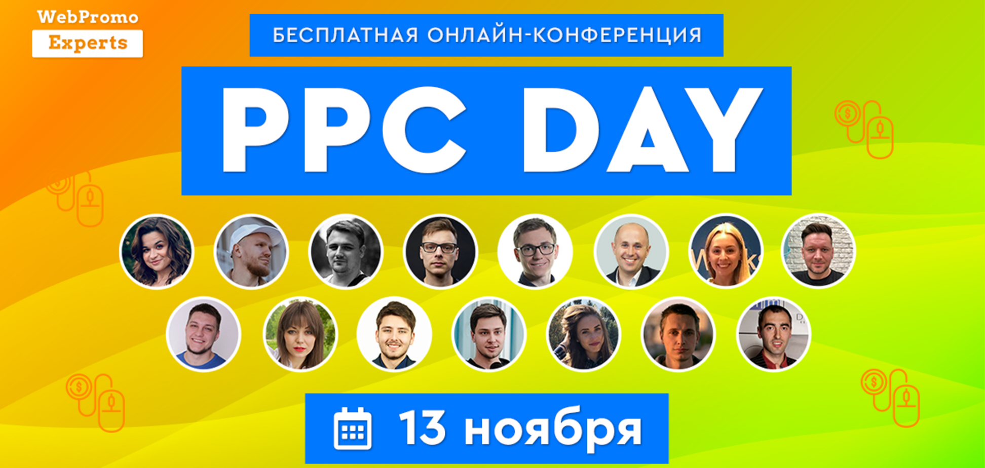 13 ноября в 2020 года состоится бесплатнаяконференцияPPC Day от WebPromoExperts