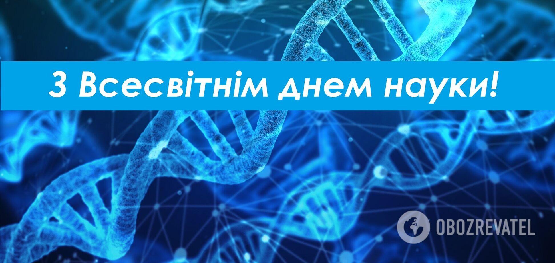10 ноября отмечается Всемирный день науки
