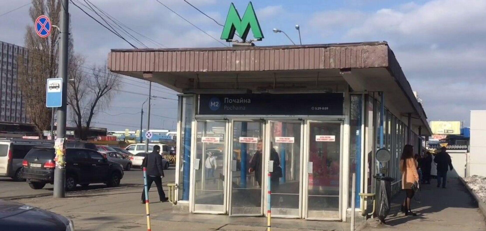 Конфликт произошел неподалеку от метро 'Почайна'