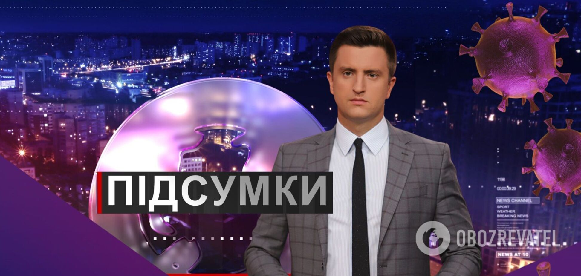 Підсумки дня з Вадимом Колодійчуком. Понеділок, 9 листопада