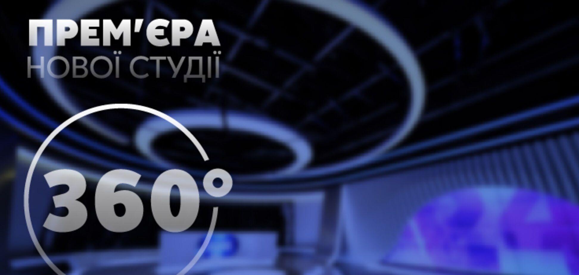 'Новостная Группа Украина' запустила новую инновационную студию 360°