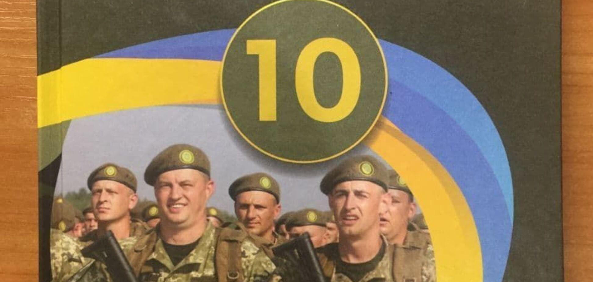 В українському підручнику зобразили російських військових: МОН відреагувало